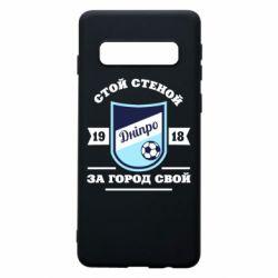 Чохол для Samsung S10 Дніпро
