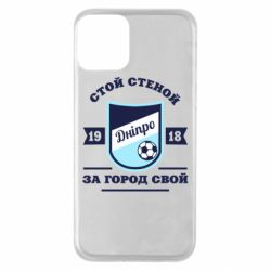 Чохол для iPhone 11 Дніпро