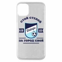 Чохол для iPhone 11 Pro Дніпро