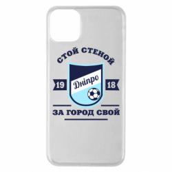 Чохол для iPhone 11 Pro Max Дніпро