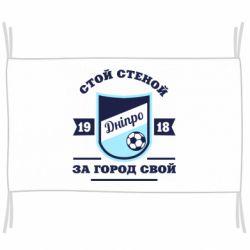 Прапор Дніпро