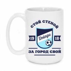 Кружка 420ml Дніпро
