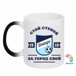 Кружка-хамелеон Дніпро