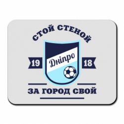 Килимок для миші Дніпро