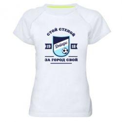 Жіноча спортивна футболка Дніпро