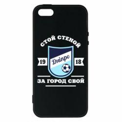 Чохол для iphone 5/5S/SE Дніпро