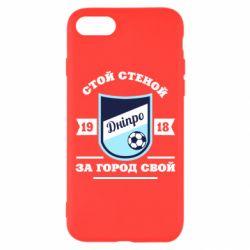 Чохол для iPhone 7 Дніпро