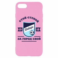 Чохол для iPhone 8 Дніпро