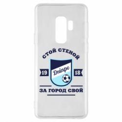 Чохол для Samsung S9+ Дніпро