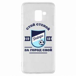 Чохол для Samsung A8+ 2018 Дніпро