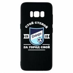 Чохол для Samsung S8 Дніпро