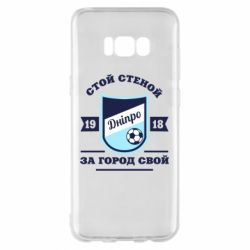 Чохол для Samsung S8+ Дніпро