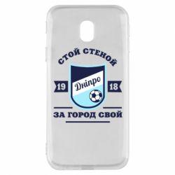 Чохол для Samsung J3 2017 Дніпро
