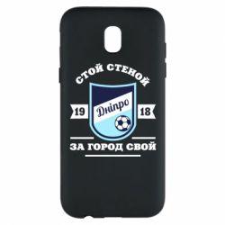 Чохол для Samsung J5 2017 Дніпро