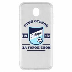 Чохол для Samsung J7 2017 Дніпро