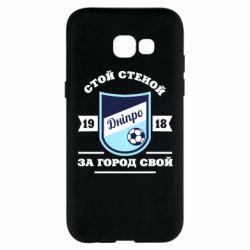 Чохол для Samsung A5 2017 Дніпро