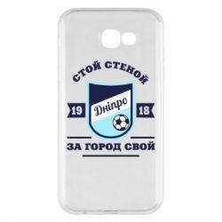 Чохол для Samsung A7 2017 Дніпро