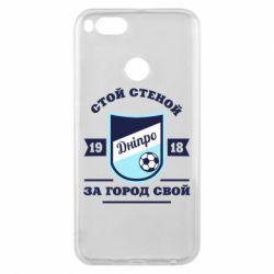 Чохол для Xiaomi Mi A1 Дніпро