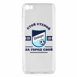 Чохол для Xiaomi Mi5/Mi5 Pro Дніпро