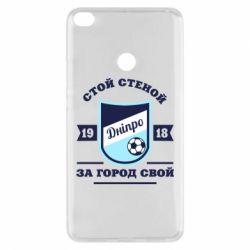 Чохол для Xiaomi Mi Max 2 Дніпро