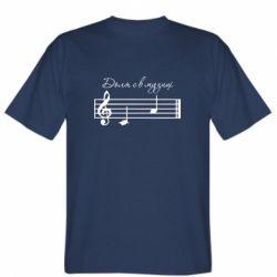 Чоловіча футболка ДО ЛЯ є в музиці