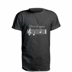 Подовжена футболка ДО ЛЯ є в музиці