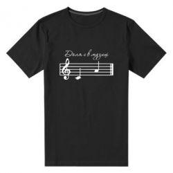 Чоловіча стрейчева футболка ДО ЛЯ є в музиці