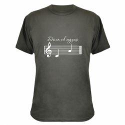 Камуфляжна футболка ДО ЛЯ є в музиці