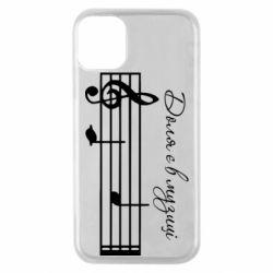 Чохол для iPhone 11 Pro ДО ЛЯ є в музиці