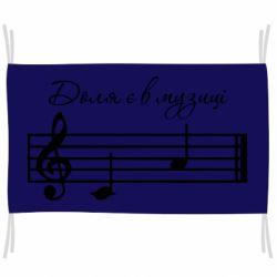 Прапор ДО ЛЯ є в музиці