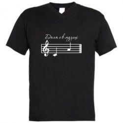 Чоловіча футболка з V-подібним вирізом ДО ЛЯ є в музиці