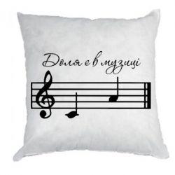 Подушка ДО ЛЯ є в музиці