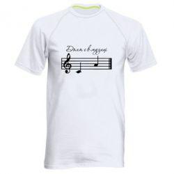 Чоловіча спортивна футболка ДО ЛЯ є в музиці