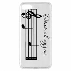 Чохол для iPhone 8 ДО ЛЯ є в музиці