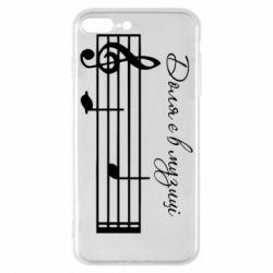Чохол для iPhone 8 Plus ДО ЛЯ є в музиці