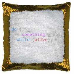 Подушка-хамелеон Do something great
