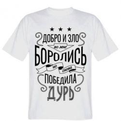 Чоловіча футболка Добро і зло