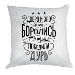 Подушка Добро і зло