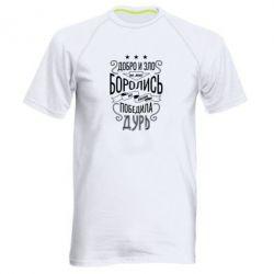 Чоловіча спортивна футболка Добро і зло