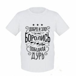 Дитяча футболка Добро і зло