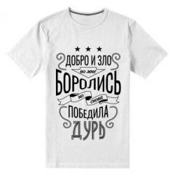 Чоловіча стрейчева футболка Добро і зло