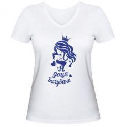 Женская футболка с V-образным вырезом Доця балувана