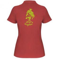 Женская футболка поло Доця балувана