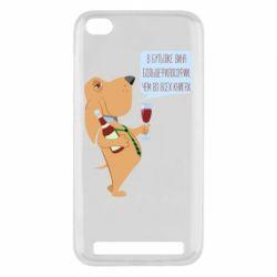 Чехол для Xiaomi Redmi 5a Dog with wine