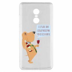 Чехол для Xiaomi Redmi Note 4x Dog with wine