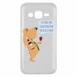 Чохол для Samsung J2 2015 Dog with wine