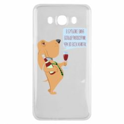 Чохол для Samsung J7 2016 Dog with wine