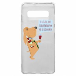 Чохол для Samsung S10+ Dog with wine