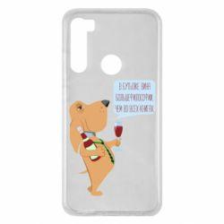 Чехол для Xiaomi Redmi Note 8 Dog with wine