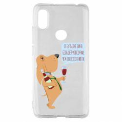 Чехол для Xiaomi Redmi S2 Dog with wine